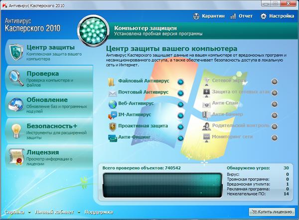Скин для касперского 2010 KAV/KIS (Windows) .