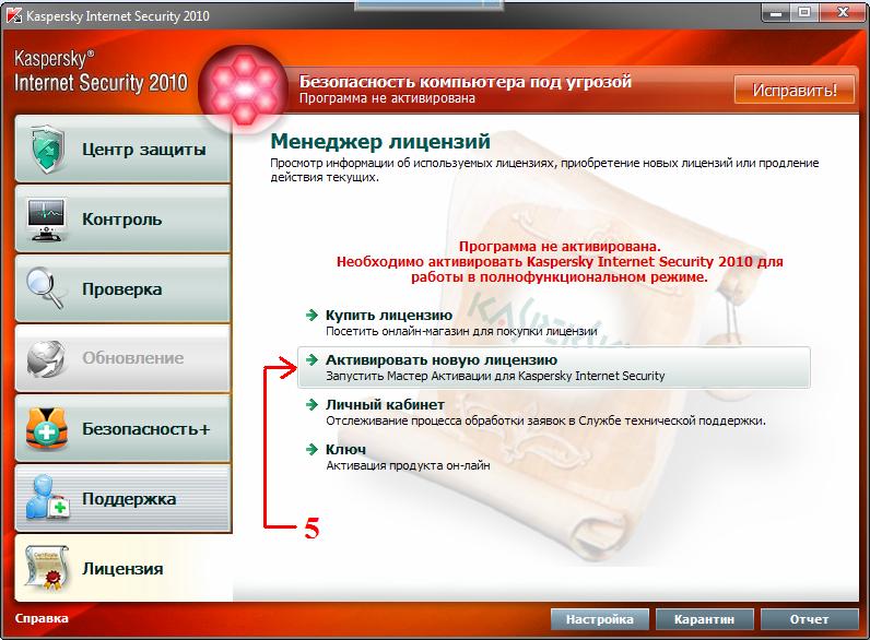http://kav-kis-keys.narod.ru/kaspersky/activetion/img/skin3.PNG